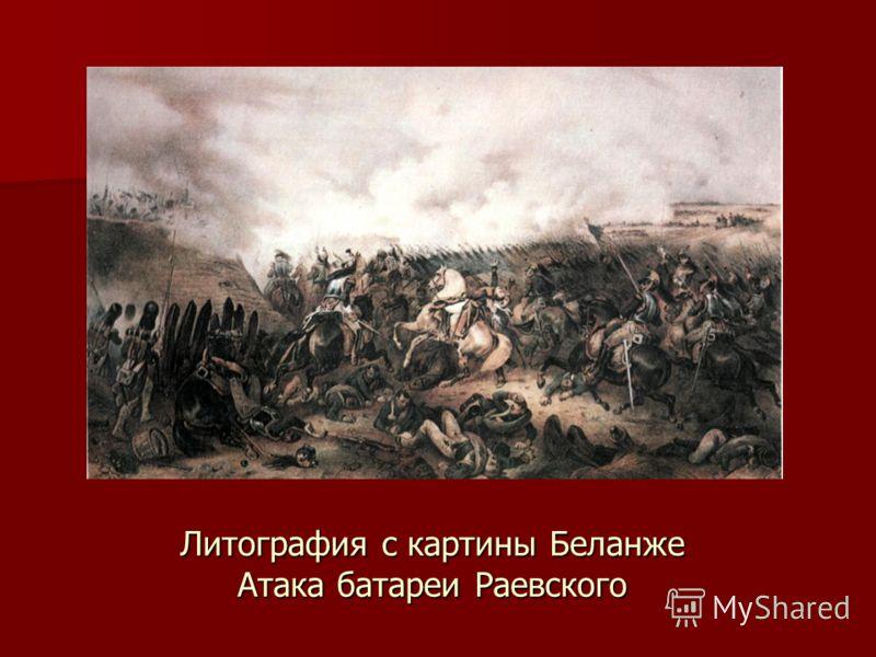 Литография с картины Беланже Атака батареи Раевского