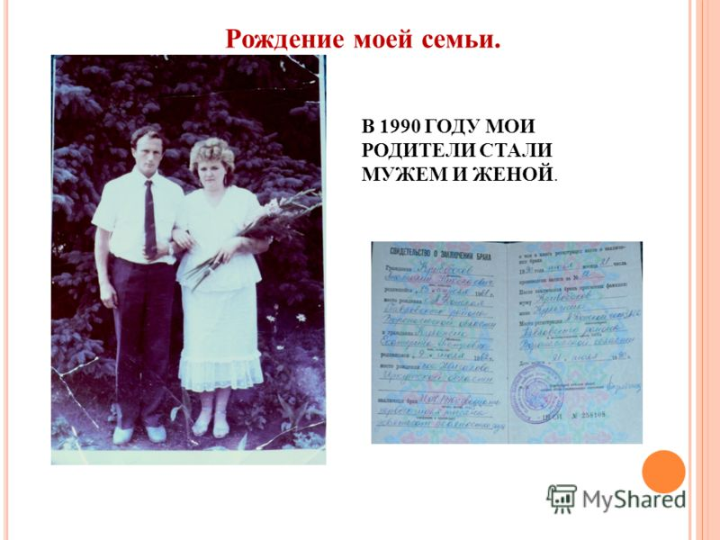 В 1990 ГОДУ МОИ РОДИТЕЛИ СТАЛИ МУЖЕМ И ЖЕНОЙ. Рождение моей семьи.