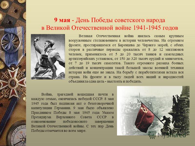 9 мая - День Победы советского народа в Великой Отечественной войне 1941-1945 годов Великая Отечественная война явилась самым крупным вооруженным столкновением в истории человечества. На огромном фронте, простиравшемся от Баренцева до Черного морей,