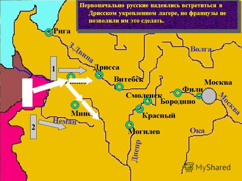Действия французов заставили русское командование начать отступление, чтобы не дать Наполеону разбить 1-ю и 2-ю армии по одиночке. 1 2 Первоначально русские надеялись встретиться в Дрисском укрепленном лагере, но французы не позволили им это сделать.