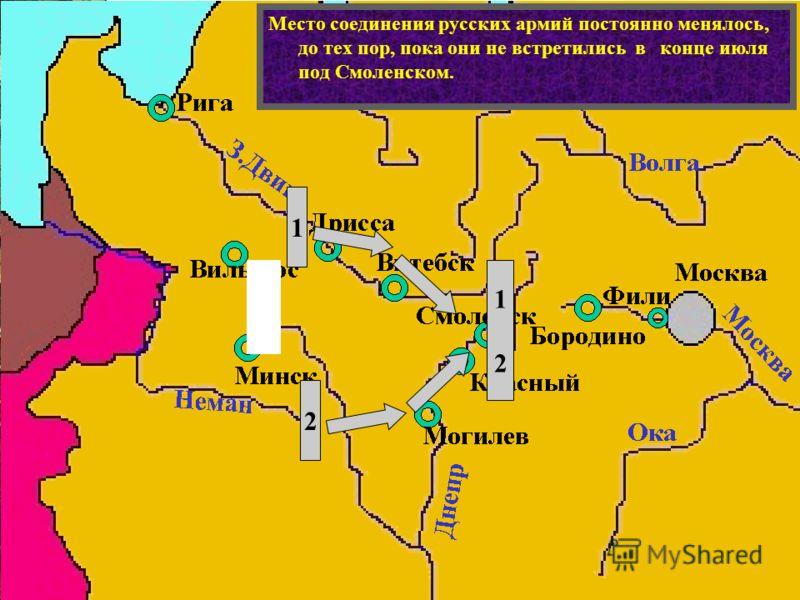 Место соединения русских армий постоянно менялось, до тех пор, пока они не встретились в конце июля под Смоленском. 1 2 1212