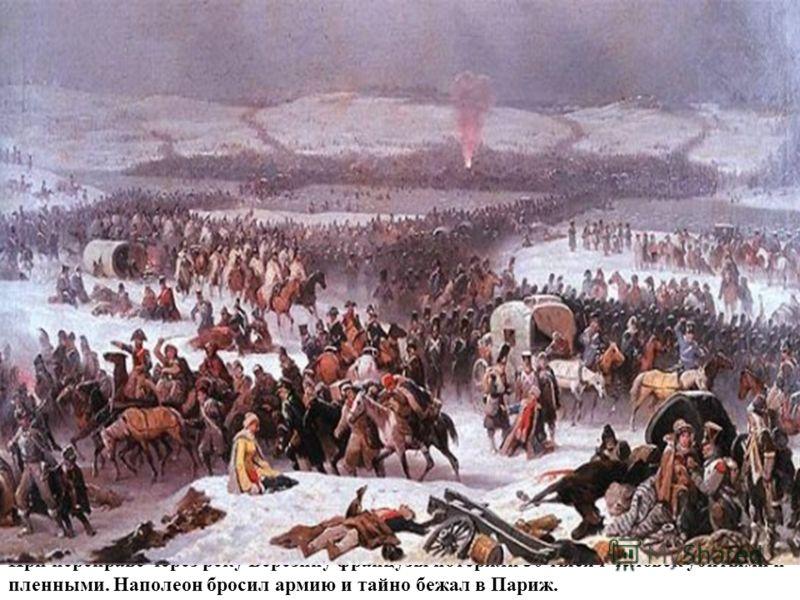 При переправе через реку Березину французы потеряли 30 тысяч человек убитыми и пленными. Наполеон бросил армию и тайно бежал в Париж.