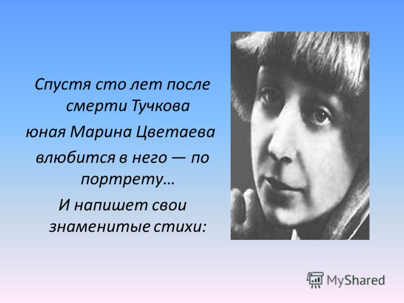 Спустя сто лет после смерти Тучкова юная Марина Цветаева влюбится в него по портрету… И напишет свои знаменитые стихи: