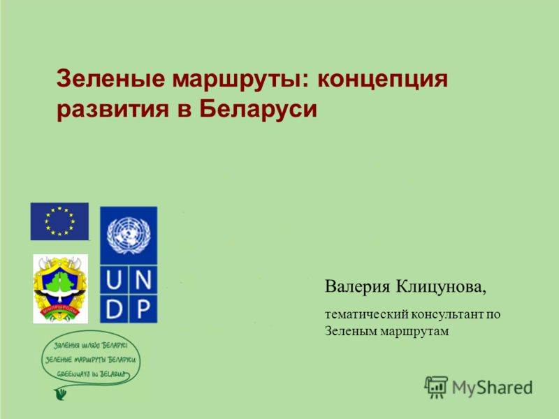 Зеленые маршруты: концепция развития в Беларуси Валерия Клицунова, тематический консультант по Зеленым маршрутам