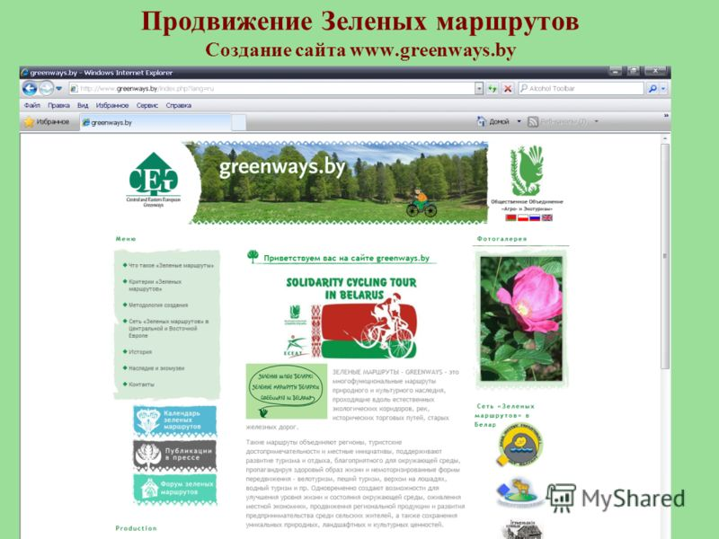 Продвижение Зеленых маршрутов Создание сайта www.greenways.by