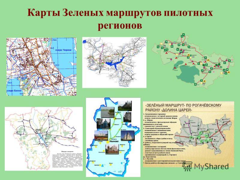 Карты Зеленых маршрутов пилотных регионов