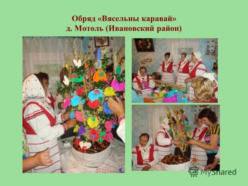 Обряд «Вясельны каравай» д. Мотоль (Ивановский район)
