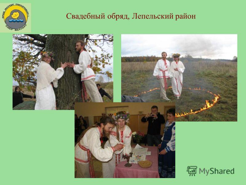 Свадебный обряд, Лепельский район