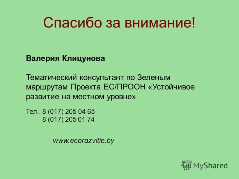 Валерия Клицунова Тематический консультант по Зеленым маршрутам Проекта ЕС/ПРООН «Устойчивое развитие на местном уровне» Тел.: 8 (017) 205 04 65 8 (017) 205 01 74 www.ecorazvitie.by Спасибо за внимание!