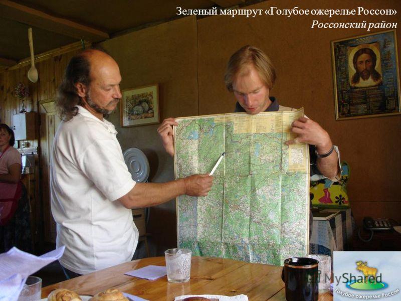 Зеленый маршрут «Голубое ожерелье Россон» Россонский район