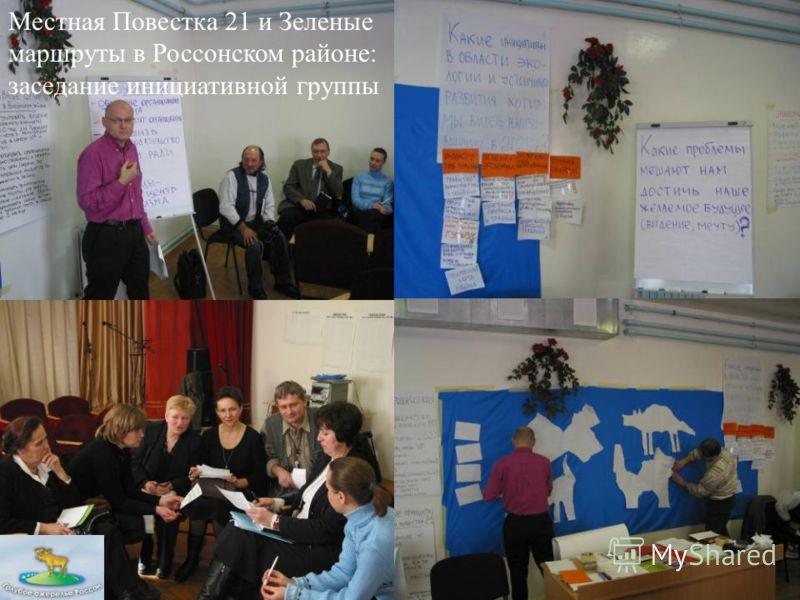Местная Повестка 21 и Зеленые маршруты в Россонском районе: заседание инициативной группы