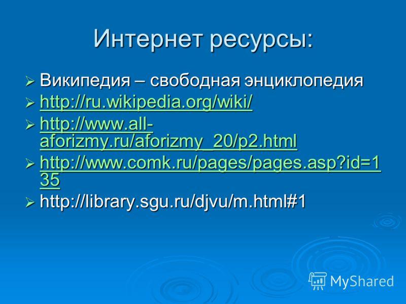 Интернет ресурсы: Википедия – свободная энциклопедия Википедия – свободная энциклопедия http://ru.wikipedia.org/wiki/ http://ru.wikipedia.org/wiki/ http://ru.wikipedia.org/wiki/ http://www.all- аforizmy.ru/aforizmy_20/p2.html http://www.all- аforizmy