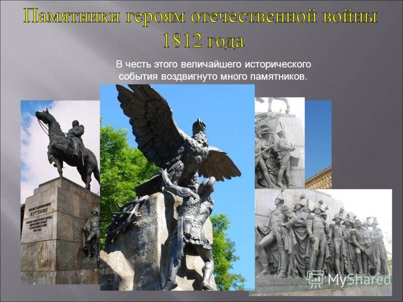 В честь этого величайшего исторического события воздвигнуто много памятников.