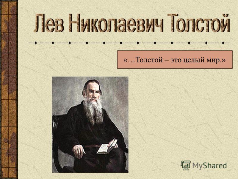 «…Толстой – это целый мир.»