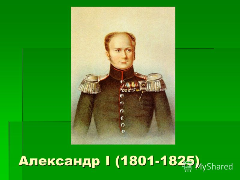 Александр 2 внешняя политика направления - 8