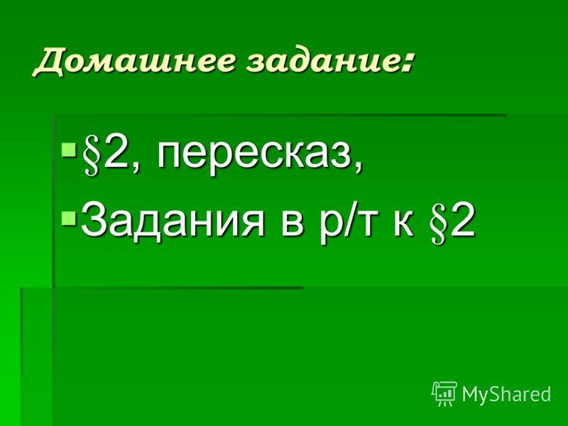 Домашнее задание : §2, пересказ, §2, пересказ, Задания в р/т к §2 Задания в р/т к §2
