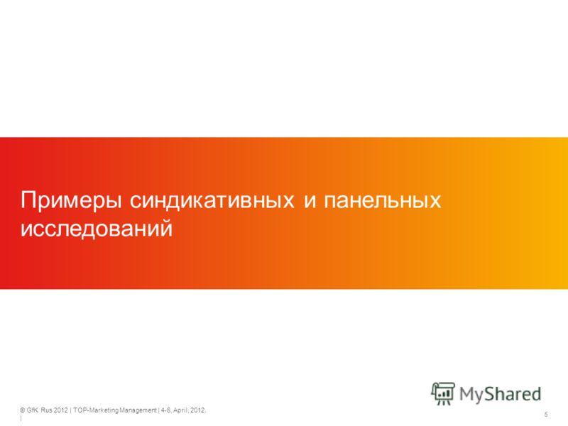 © GfK Rus 2012 | TOP-Marketing Management | 4-6, April, 2012. | 5 Примеры синдикативных и панельных исследований