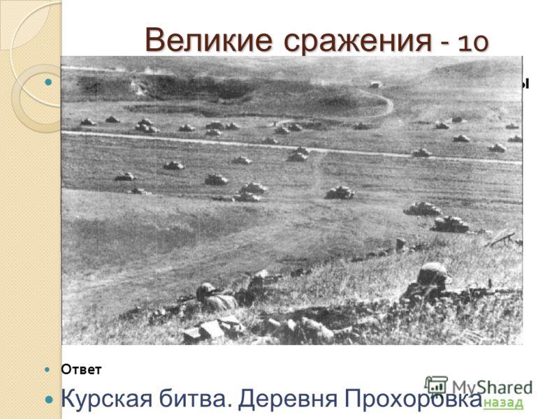 Великие сражения - 10 Реванш решили немцы в 43 м взять, стянули силы для прорыва. Начать наступленье, дугу сравнять, Для наших войск « котёл » создать Германия спешила. Сраженье танковое исход войны решило. Порою нервы напрягались до предела. Дрались