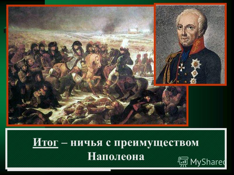 Л.Л Беннигсен – командующий русской армией Февраль 1806 г. Сражение у Прейсиш-Эйлау Итог – ничья с преимуществом Наполеона