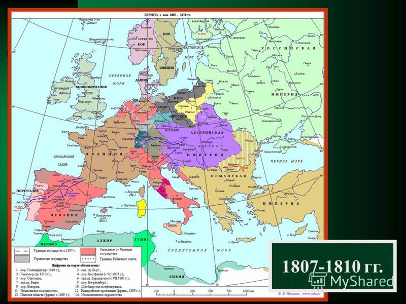 1807-1810 гг.