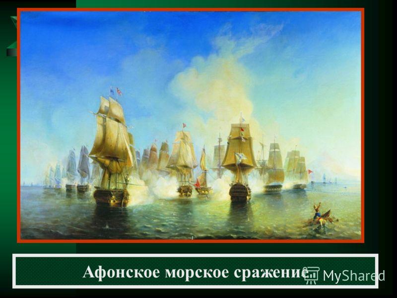 Афонское морское сражение