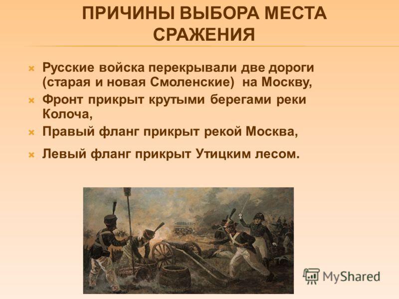М.И Кутузов считал позицию у Бородино лучшей