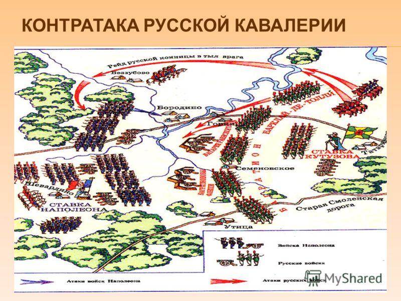 Но обходной манёвр не удался и основной удар Наполеон обрушил на Багратионовы флеши. Их штурм продолжался непрерывно 6 часов. Около полудня, ценой больших потерь, флеши были захвачены. Попытка французской кавалерии сбить русских с ближайших холмов ус