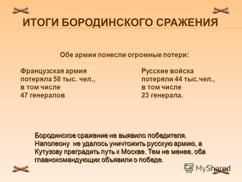 «Наполеон одержал при Бородине «пиррову победу», так как понес слишком тяжелые, невосполнимые потери», «Но победа обоюдно То дается нам, то им, В этот день решить бы трудно, Кто из двух непобедим.» П. А. Вяземский. КТО ПОБЕДИЛ В БОРОДИНСКОМ СРАЖЕНИИ