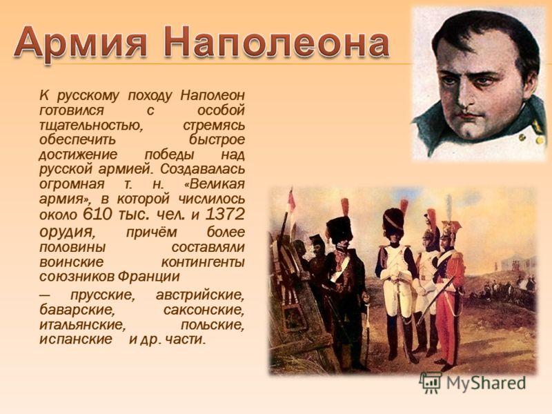 В ночь на 24 июня 1812 г., нарушив договор о мире между Россией и Францией, «Великая армия» Наполеона переправилась через реку Неман и вторглась на территорию России.