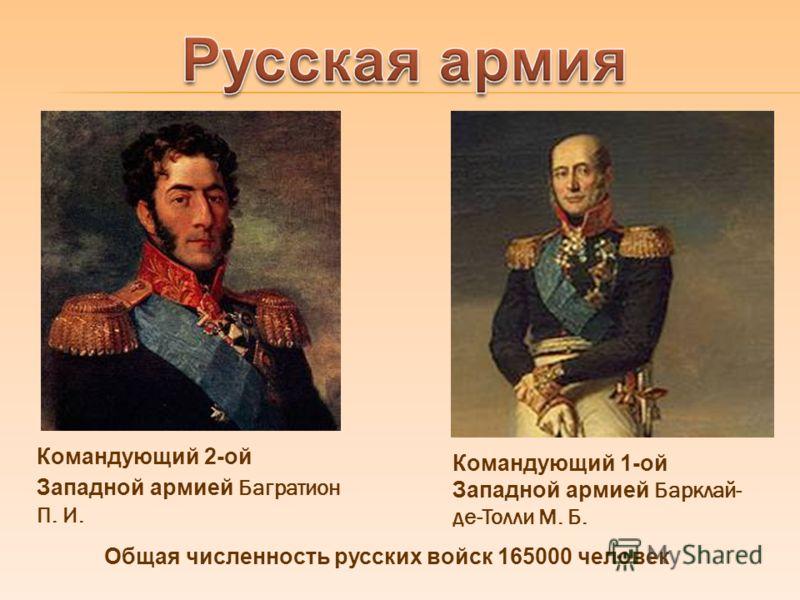 К русскому походу Наполеон готовился с особой тщательностью, стремясь обеспечить быстрое достижение победы над русской армией. Создавалась огромная т. н. «Великая армия», в которой числилось около 610 тыс. чел. и 1372 орудия, причём более половины со
