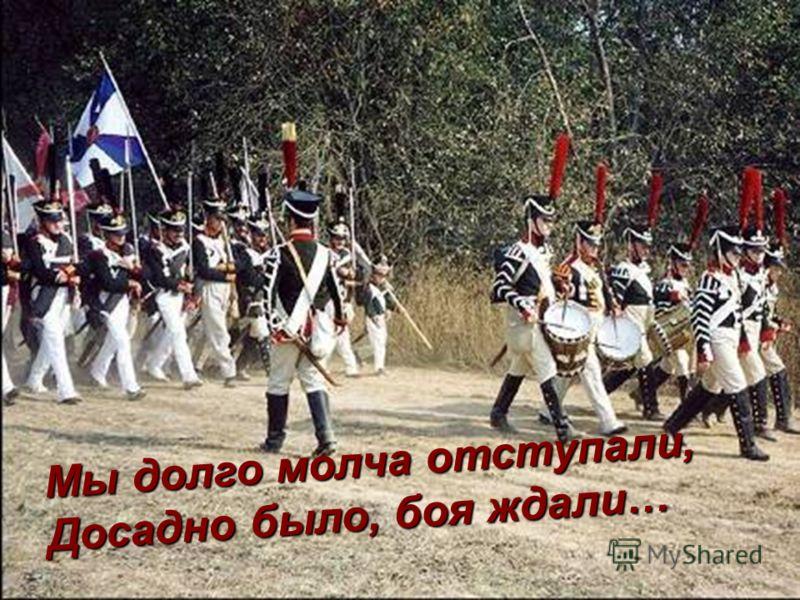 Командующий 2-ой Западной армией Багратион П. И. Командующий 1-ой Западной армией Барклай- де-Толли М. Б. Общая численность русских войск 165000 человек