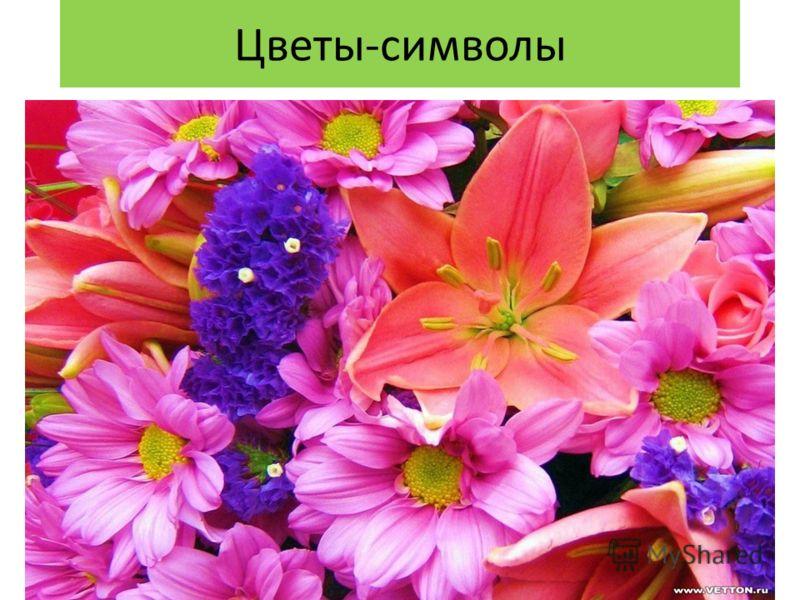 Цветы-символы