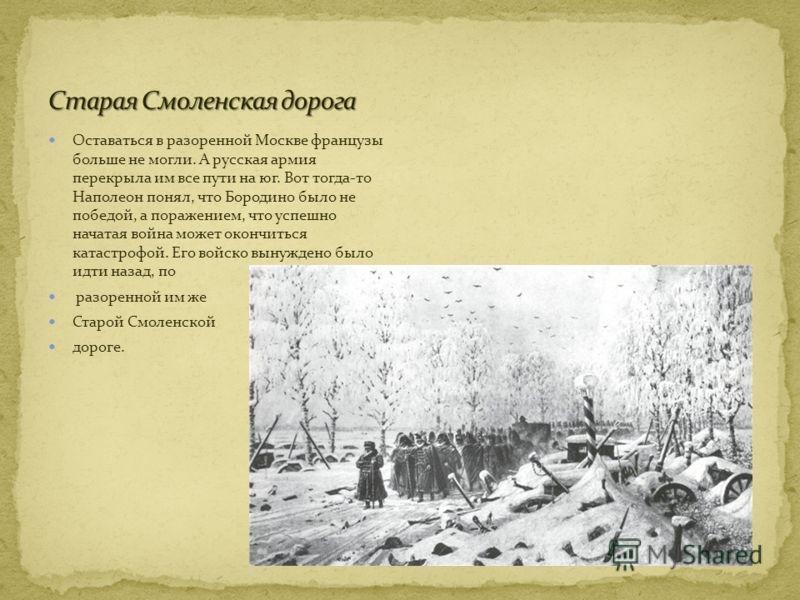 Оставаться в разоренной Москве французы больше не могли. А русская армия перекрыла им все пути на юг. Вот тогда-то Наполеон понял, что Бородино было не победой, а поражением, что успешно начатая война может окончиться катастрофой. Его войско вынужден