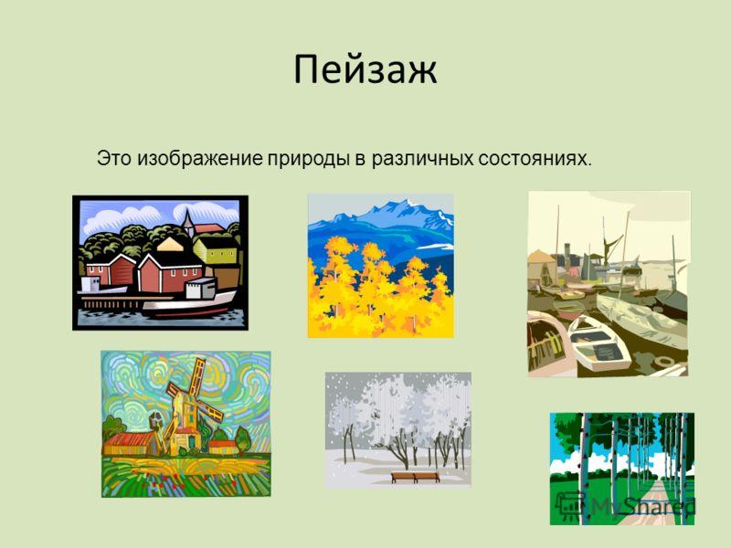 Пейзаж Это изображение природы в различных состояниях.