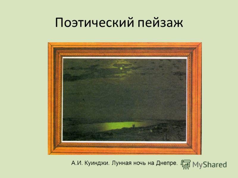 Поэтический пейзаж А.И. Куинджи. Лунная ночь на Днепре.