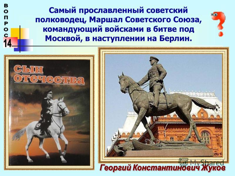 Самый прославленный советский полководец, Маршал Советского Союза, командующий войсками в битве под Москвой, в наступлении на Берлин.