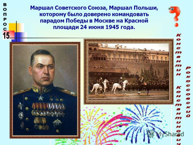 Маршал Советского Союза, Маршал Польши, которому было доверено командовать парадом Победы в Москве на Красной площади 24 июня 1945 года.