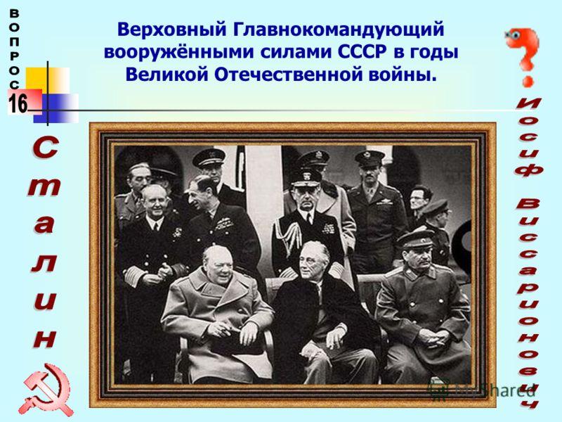 Верховный Главнокомандующий вооружёнными силами СССР в годы Великой Отечественной войны.