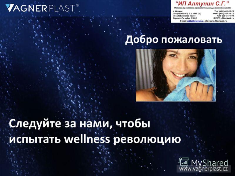 Добро пожаловать Следуйте за нами, чтобы испытать wellness революцию