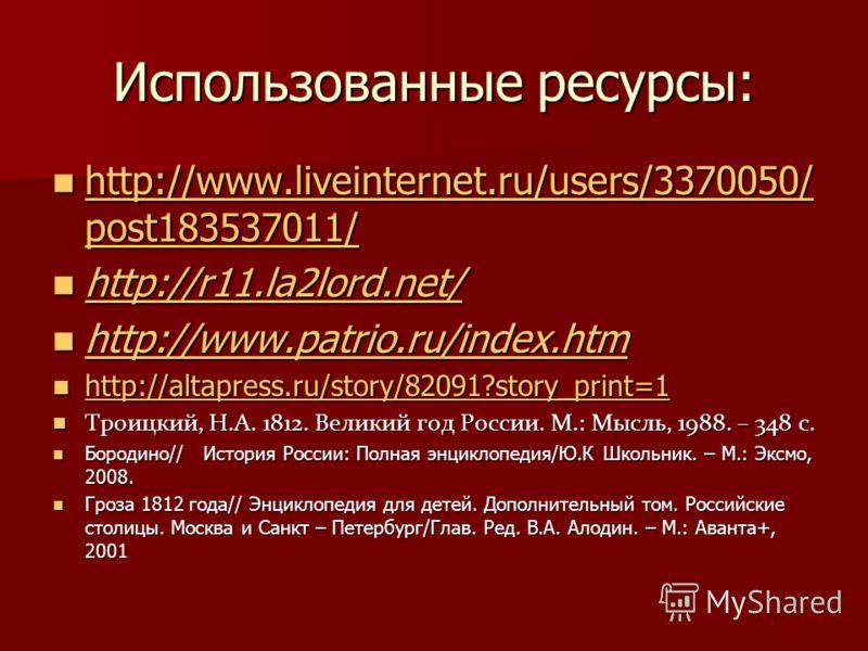 Использованные ресурсы: http://www.liveinternet.ru/users/3370050/ post183537011/ http://www.liveinternet.ru/users/3370050/ post183537011/ http://www.liveinternet.ru/users/3370050/ post183537011/ http://www.liveinternet.ru/users/3370050/ post183537011