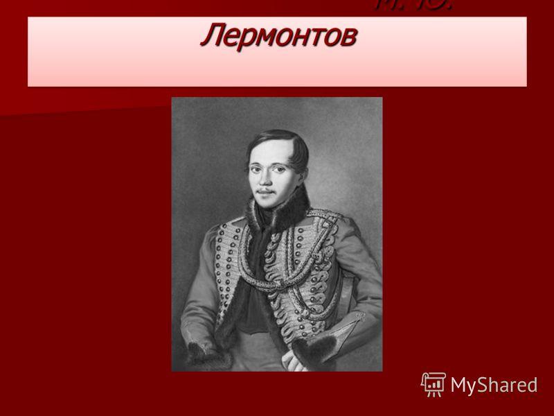 М. Ю. Лермонтов БОРОДИНО М. Ю. Лермонтов БОРОДИНО