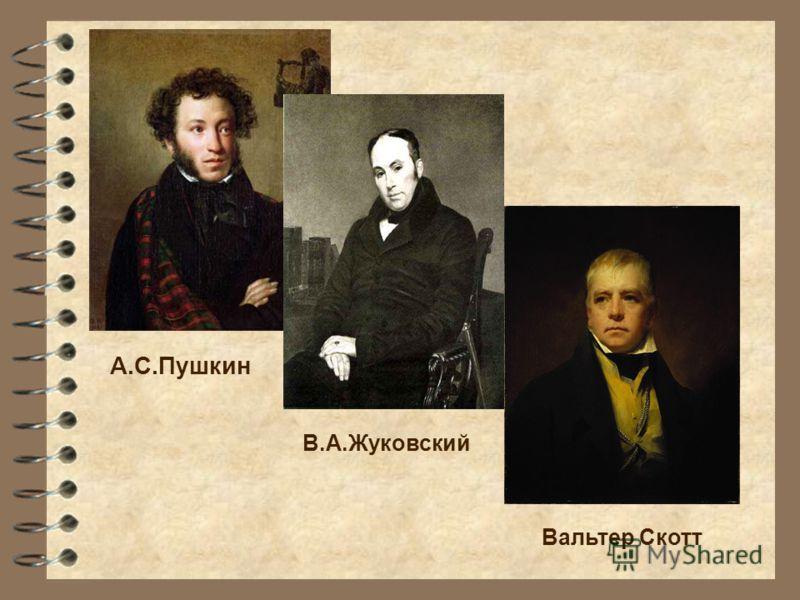 А.С.Пушкин В.А.Жуковский Вальтер Скотт