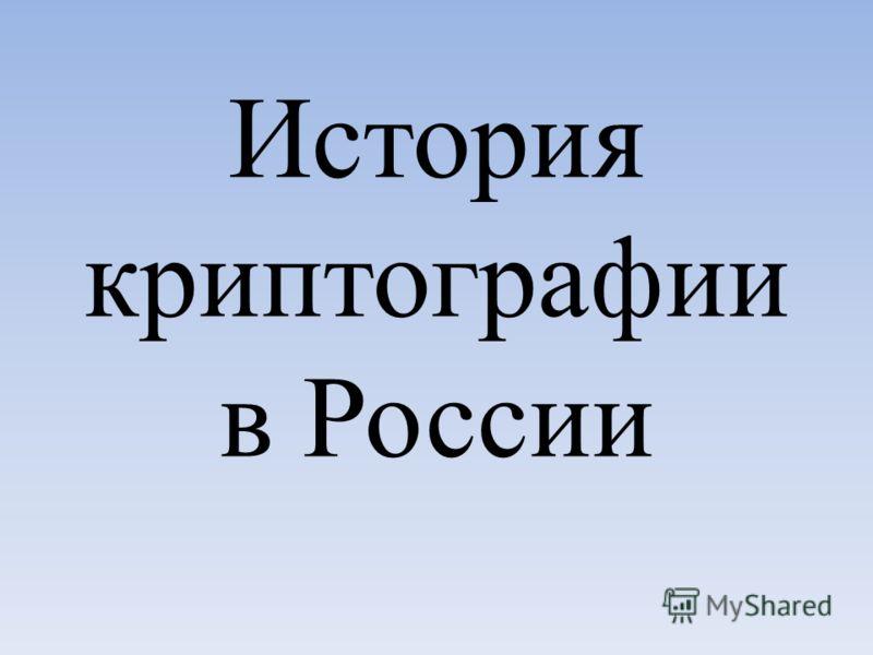 История криптографии в России