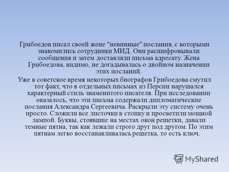 Грибоедов писал своей жене