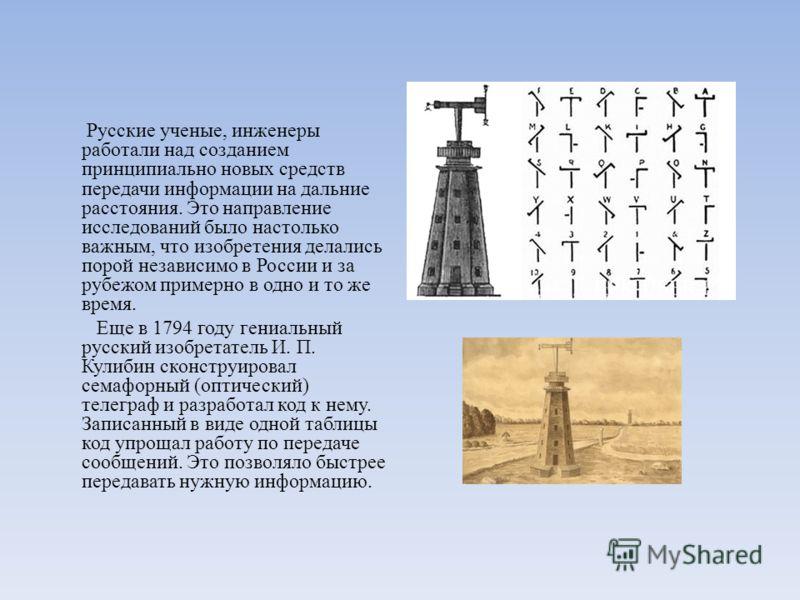 Русские ученые, инженеры работали над созданием принципиально новых средств передачи информации на дальние расстояния. Это направление исследований было настолько важным, что изобретения делались порой независимо в России и за рубежом примерно в одно