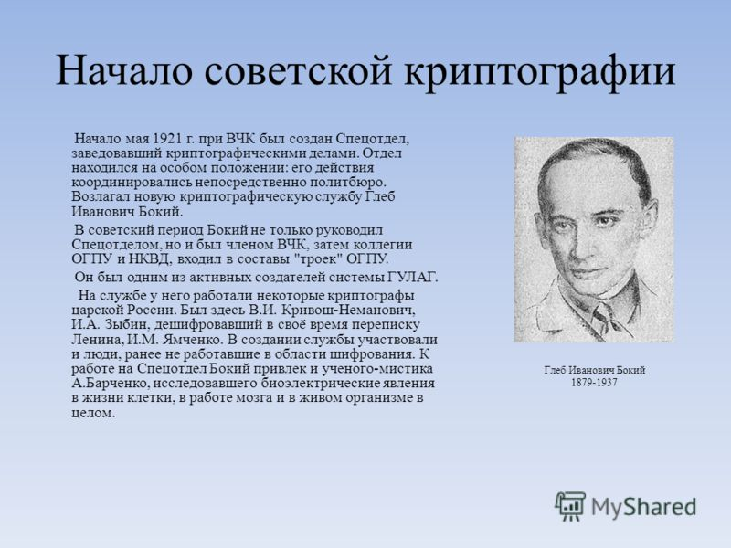 Начало советской криптографии Начало мая 1921 г. при ВЧК был создан Спецотдел, заведовавший криптографическими делами. Отдел находился на особом положении: его действия координировались непосредственно политбюро. Возлагал новую криптографическую служ