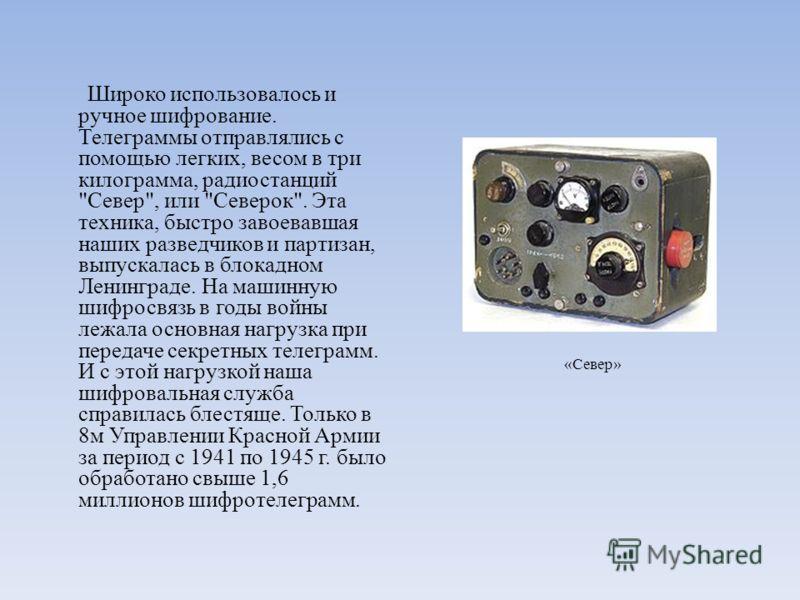 Широко использовалось и ручное шифрование. Телеграммы отправлялись с помощью легких, весом в три килограмма, радиостанций