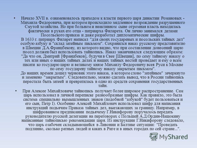 Начало XVII в. ознаменовалось приходом к власти первого царя династии Романовых - Михаила Федоровича, при котором происходило медленное возрождение разрушенного Смутой хозяйства. Но при больном и неактивном сыне огромная власть находилась фактически