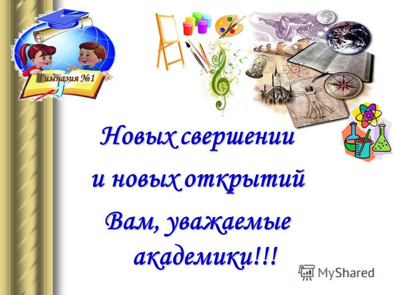 Новых свершений и новых открытий Вам, уважаемые академики!!!