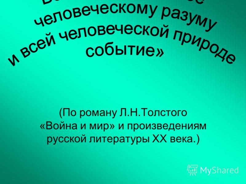 (По роману Л.Н.Толстого «Война и мир» и произведениям русской литературы XX века.)